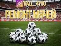 Ремонт мячей Ball4you
